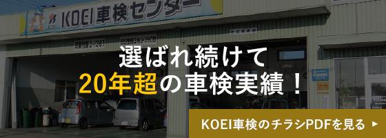 KOEI車検を詳しく見る